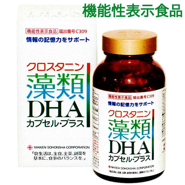 【送料無料】クロスタニン 藻類DHA カプセル·プラス(270カプセル)【日健総本社】