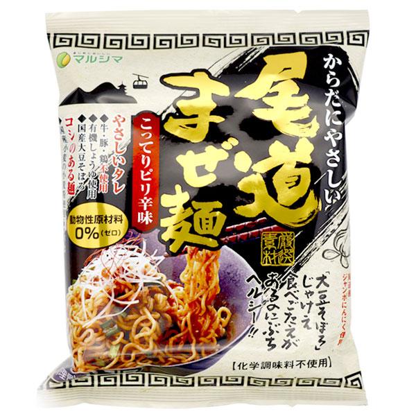 訳あり商品 ☆ 尾道まぜ麺 130g めん90g 驚きの値段 マルシマ