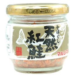 ☆ 手ほぐし 天然紅鮭(60g)【マルシマ】