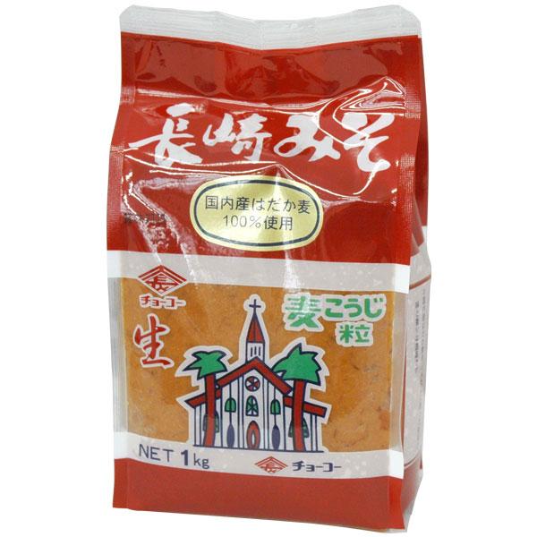 買い物 ☆長崎味噌 麦こうじ粒 着後レビューで 送料無料 麦みそ 長崎みそ 1kg チョーコー