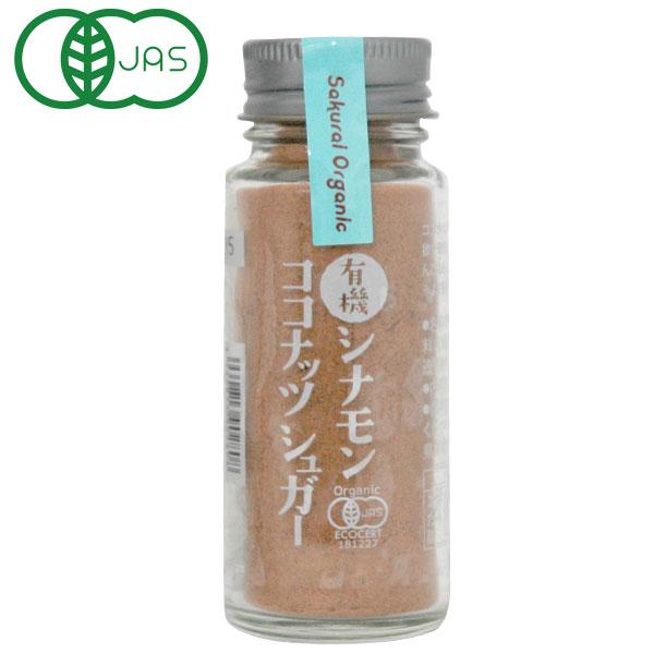 超歓迎された ☆ 有機シナモンココナッツシュガー 完売 35g パッケージリニューアル予定 桜井食品