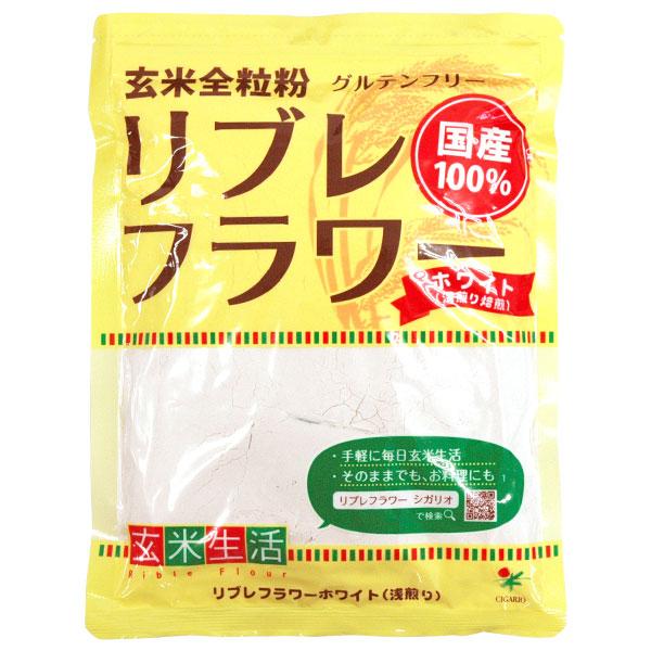 玄米全粒粉 誕生日プレゼント グルテンフリー 玄米生活 交換無料 リブレフラワー ホワイト浅炒りタイプ シガリオ 500g