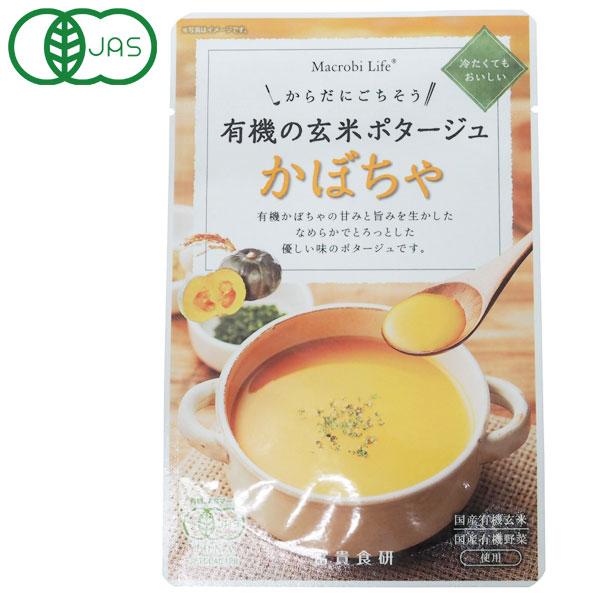 ☆ポタージュスープ 有機の玄米ポタージュ 開催中 [宅送] かぼちゃ 135g 冨貴