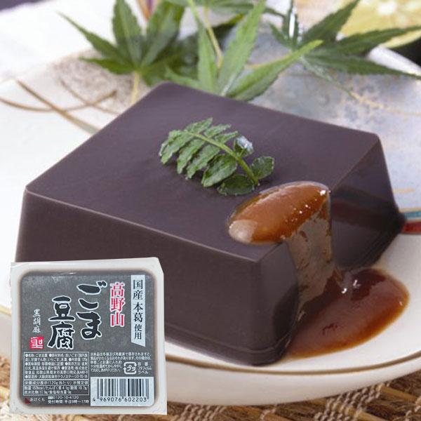 ごま豆腐 ごまどうふ 安全 胡麻豆腐 ゴマ豆腐 黒 聖食品 日本正規代理店品 120g 高野山ごま豆腐