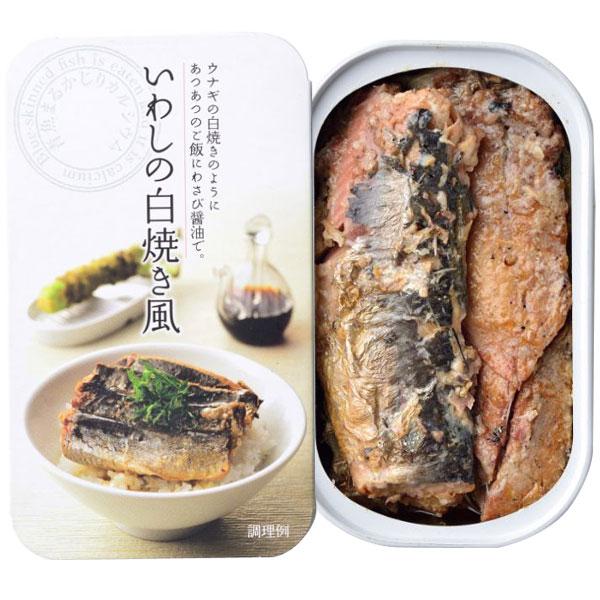 日本 イワシの缶詰 訳あり商品 いわしの缶詰 鰯の缶詰 いわしの白焼き風 千葉産直 100g