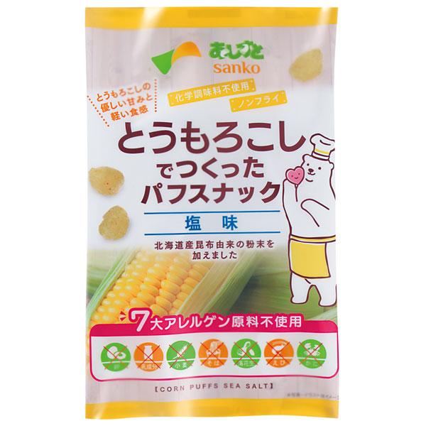 ☆コーンスナック 売却 とうもろこしでつくったパフスナック 塩味 サンコー 国内在庫 55g