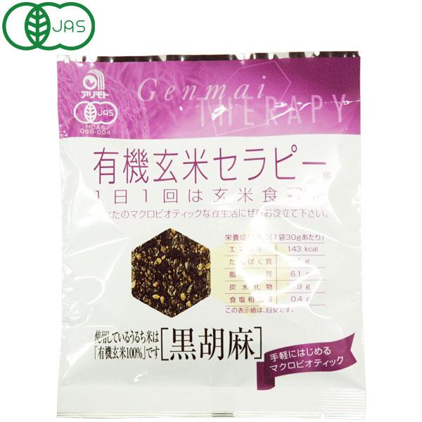 ☆黒ごませんべい 有機玄米セラピー 黒胡麻(30g)【アリモト】