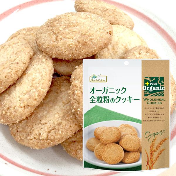 半額 ☆全粒粉クッキー 日本正規代理店品 オーガニック全粒粉のクッキー ノースカラーズ 70g