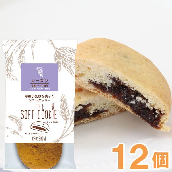 ☆ 新作販売 ソフトクッキー レーズン 高品質新品 クロスロード 1枚 12個セット