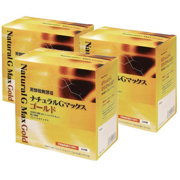 【送料無料】黒酵母発酵液ナチュラルGマックスゴールド(17g×30袋)液体ゲル状【3箱セット】【森修焼プレゼント対象外】【いつでもポイント10倍】