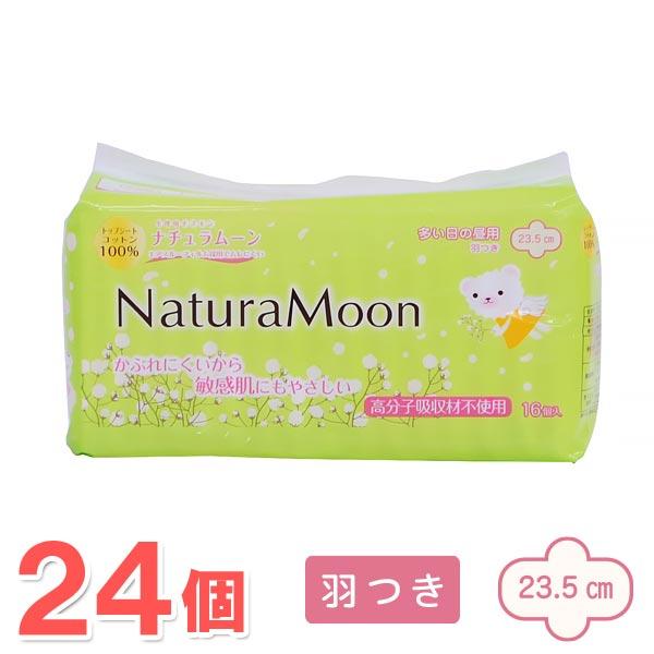【送料無料】ナチュラムーン 生理用ナプキン(多い日の昼用羽つき・緑)(16個入)【24個セット】【日本グリーンパックス】