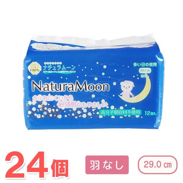 【送料無料】ナチュラムーン 生理用ナプキン(多い日の夜用羽なし・青)(12個入)【24個セット】【日本グリーンパックス】