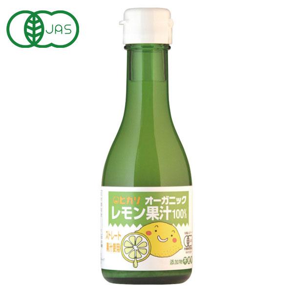 激安通販 ☆ 期間限定の激安セール オーガニックレモン果汁 180ml ヒカリ