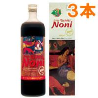 【送料無料】ノニエキス(900ml)【3本セット】【東亜貿易開発】