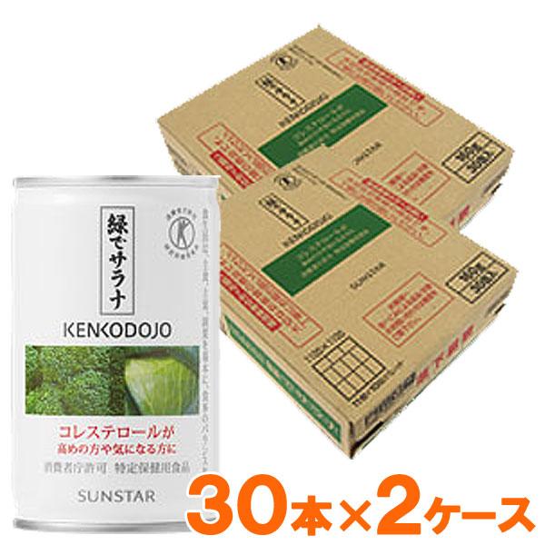 Green salana 160 g x 30 cans.
