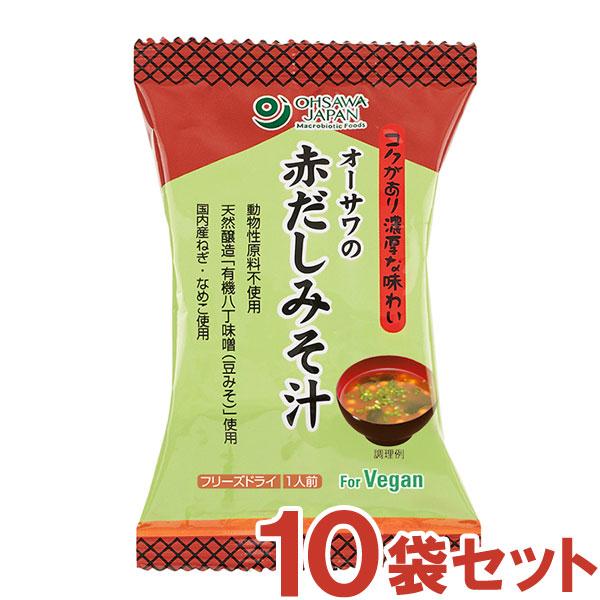 限定品 オーサワの赤だしみそ汁 1食分 9.2g ついに入荷 10袋セット オーサワジャパン