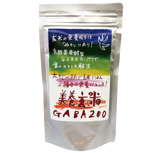 米ぬか焙煎パウダー 販売実績No.1 超激安特価 美養玄米GABA200 150g プレマラボ
