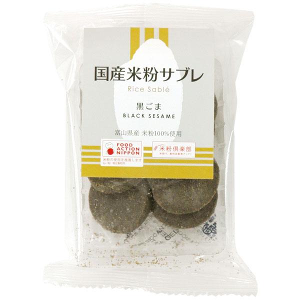 国産米粉サブレ(黒ごま)(8個)【南出製粉所】【パッケージリニューアル予定】