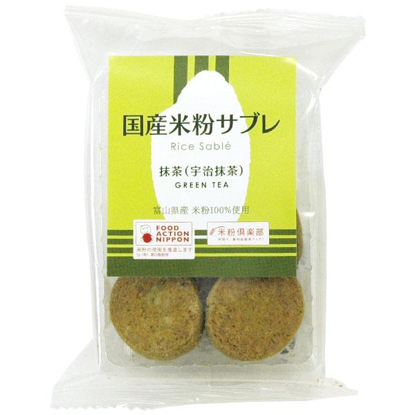 受注生産品 ☆ 国産米粉サブレ 抹茶 南出製粉所 激安卸販売新品 8個