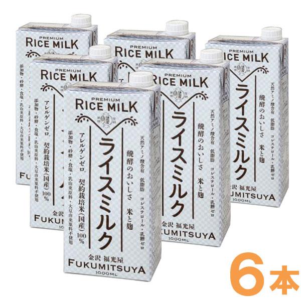 【12月新商品】プレミアム ライスミルク(1000ml×6本)【福光屋】