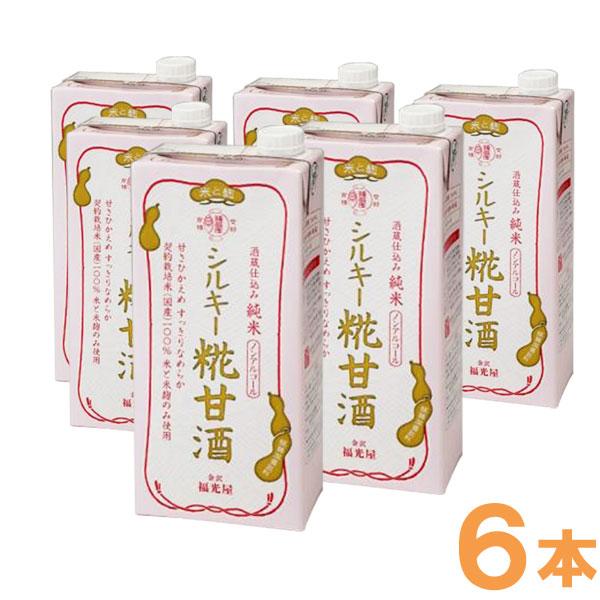 【12月新商品】酒蔵仕込み 純米 シルキー糀甘酒(1000ml×6本)【福光屋】