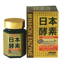 【送料無料】日本酵素(165g)【健康フーズ】
