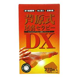 【送料無料】芦原式 足裏セラピーDX(270枚)【アシハラメディカル】