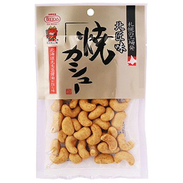 カシュ-ナッツ 焼きカシューナッツ 焼きカシュー 5☆好評 匠の味焼カシュー 池田食品 85g チープ