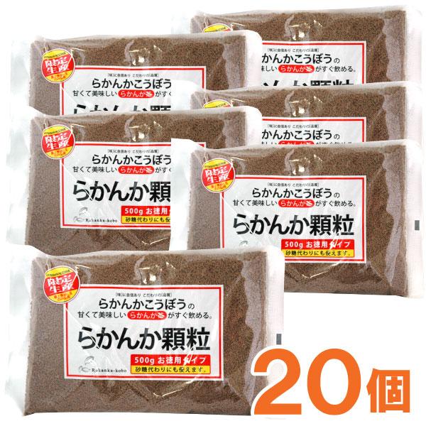 【送料無料】らかんか顆粒(500g)【20個セット】【らかんかこうぼう】□
