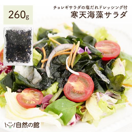 新色追加 寒天海藻サラダ 衝撃のメガ盛り 送料無料 ダイエット 健康 おかずの一品に寒天海藻サラダ わかめと寒天のサラダで満腹 業務用 グルメ 取り寄せ 通販 お得なまとめ買いセット案内中 サラダが簡単 購入者絶賛レビュー評価4.62 メガ盛260g 若布 日時指定 自然の館 美味しいサラダ ワカメ おかず 料理 非常食 わかめ 寒天 かんてん 味噌汁の具 海藻サラダ 訳あり 保存食