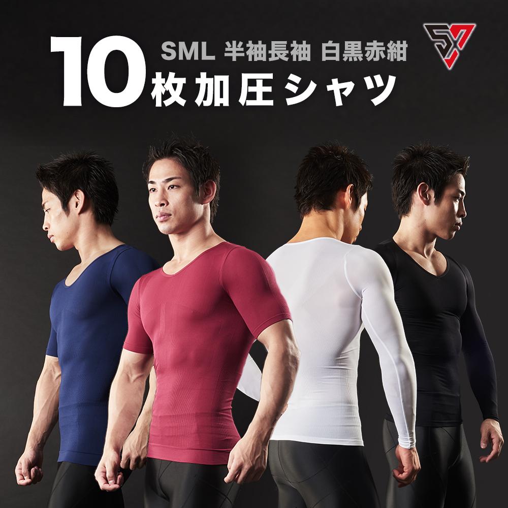スパルタックス加圧メンズTシャツorロングTシャツ10枚セット 10日間セット 加圧インナー コンプレッションウェア