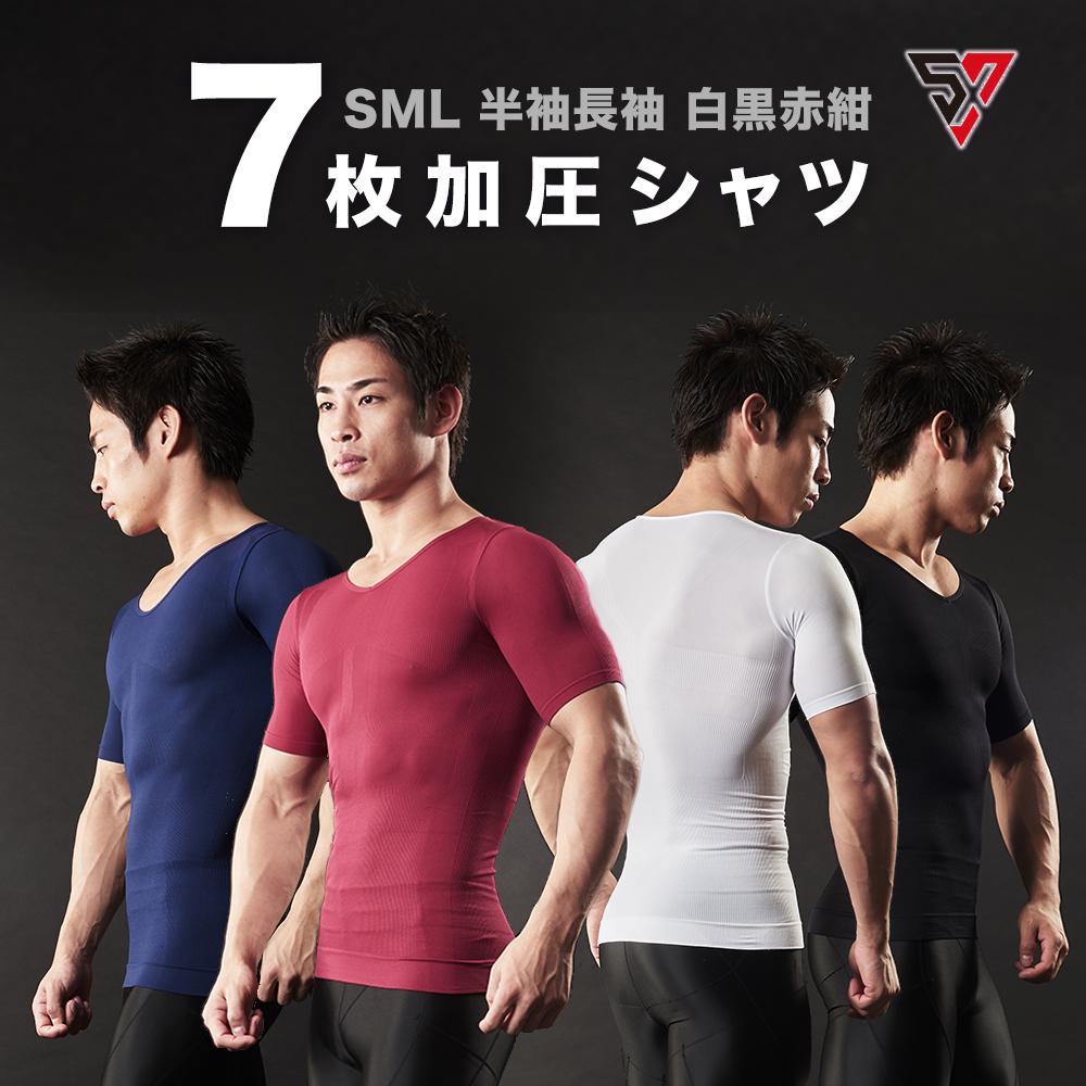 スパルタックス 加圧シャツ メンズ 7枚セット まとめ買いで→1 200円OFF 加圧 インナー コンプレッション 出荷 ウェア《ランキング第1位獲得》 7枚組→10%OFF SPALTAX コンプレッションウェア スポーツ Vネック セット 防寒 アンダーシャツ 加圧インナー 長袖 半袖 Tシャツ 猫背 アンダーウェア 格安 価格でご提供いたします
