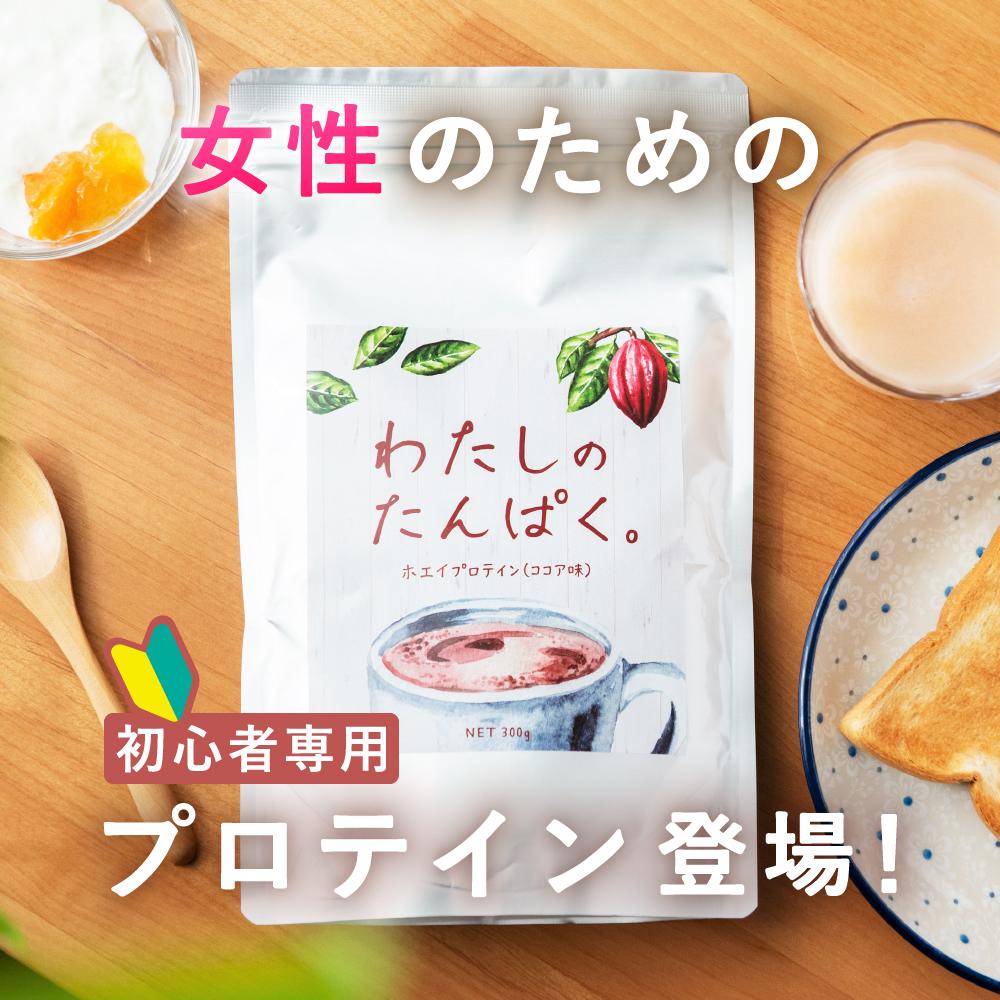 これからはじめる 女性 のための プロテイン が新登場 コスパ抜群 安くて 美味しい タンパク質《初心者 期間限定の激安セール におすすめ 》 \2袋購入で→もう1袋プレゼント ホエイプロテイン わたしのたんぱく 300g 飲みやすい 日本製 国産 タンパク 女子 たんぱく質 美容 お試し ダイエット 女性向け プロテインフード 食物繊維 ココア 女性用 別倉庫からの配送 ホエイ