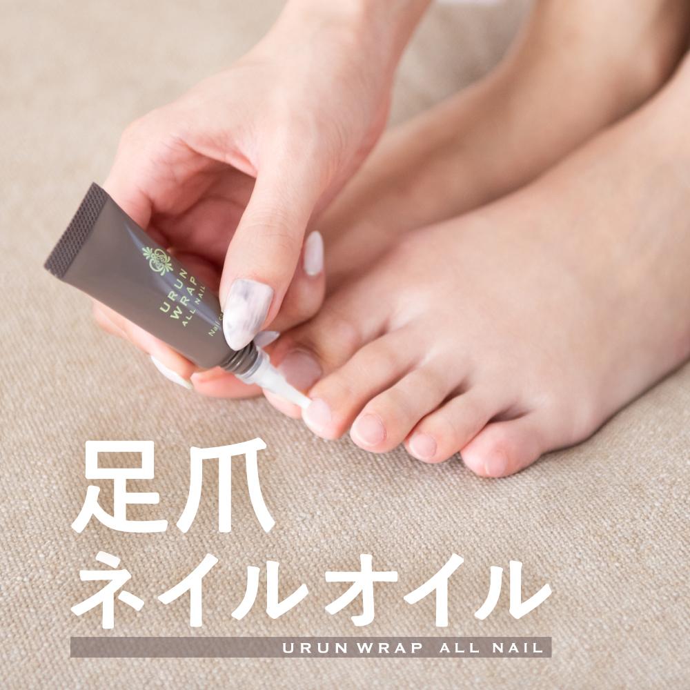 足の爪 豪華な ネイルオイル ペンタイプ 98.96%の シアバター配合 保護 保湿 し 清潔 で美しい爪へ 日本製 MADE IN 足爪 足爪ケア 爪 大好評です 足爪ネイル JAPAN ウルンラップ オイル キューティクルオイル ネイルケア 補修 ネイル 美容液