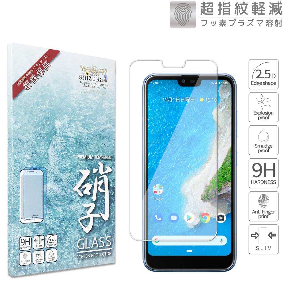 あす楽対応 送料無料 Y mobile Android One S6 フルカバー ワイモバイル アンドロイド ワン 液晶保護ガラス 0.26mm ハイクオリティ シズカウィル ラウンドエッジ加工 日本板硝子 ガラスフィルム アンドロイドワン 硬度9H フィルム 耐衝撃 指紋軽減 まとめ買い特価 高透過 shizukawill