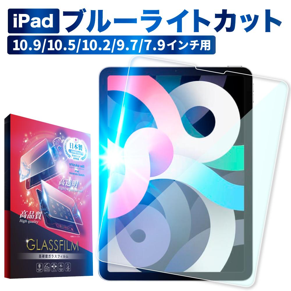 あす楽対応 送料無料 iPad Pro 10.5 開催中 11 インチ Air 3 4 第8世代 第7世代 6 5 Air2 ipadmini Air3 Air4 フィルム ガラスフィルム 蔵 目に優しい ipadmini5 保護ガラス 硬度9H Apple mini 液晶保護フィルム登場 ブルーライトカット ipadpro ipadm ipad