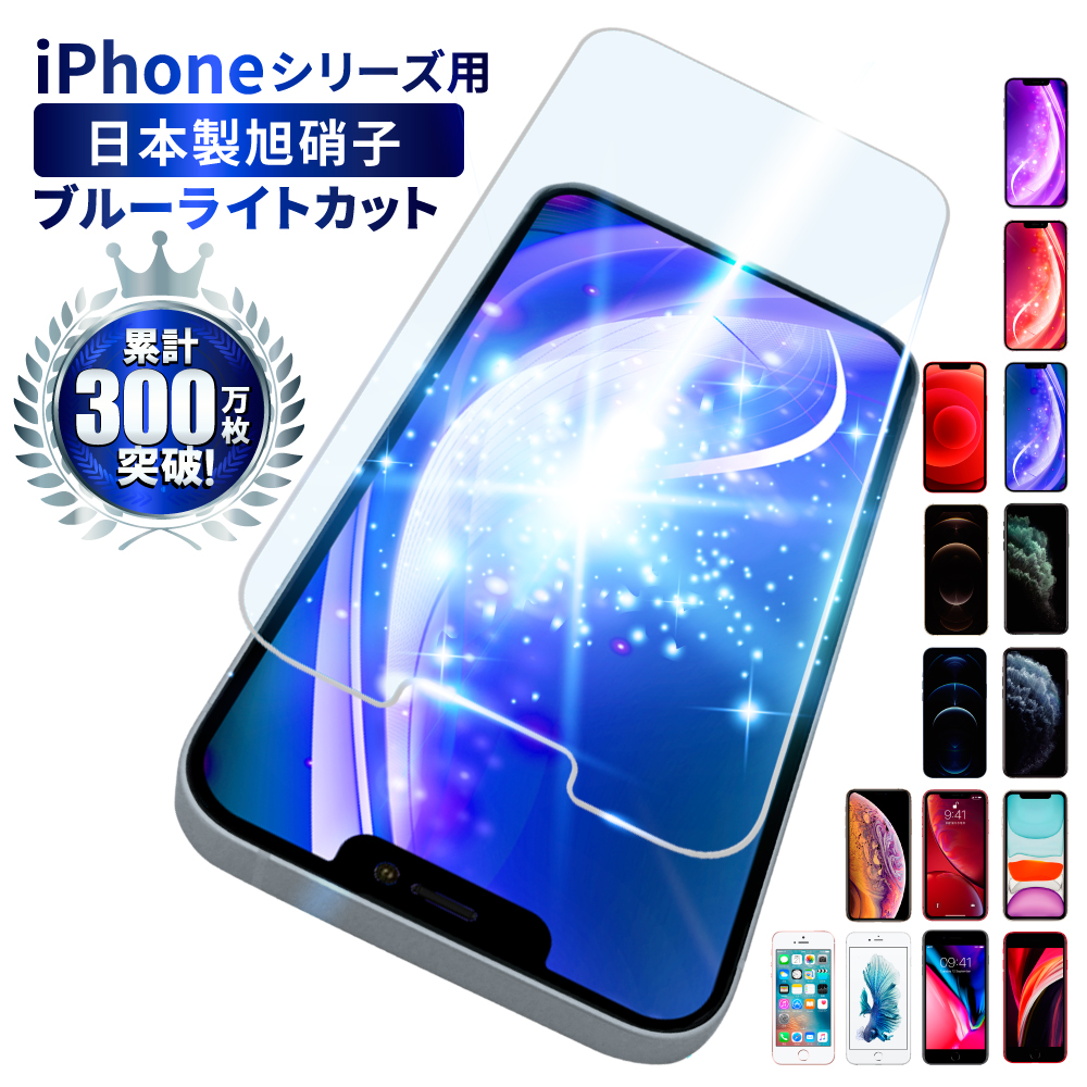 土日祝も発送 送料無料 あす楽対応 シリーズ累計300万枚販売 iphone12 mini pro max SE 第2世代 11 XS X 8 7 6 6s XR トラスト iphone11 ブルーライトカット フィルム 男女兼用 液晶保護フィルム 12pro アイフォン 目に優しい だから私はシズカウィル ガラスフィルム 15%クーポン配布中 iphone8 5 se 5s iphone