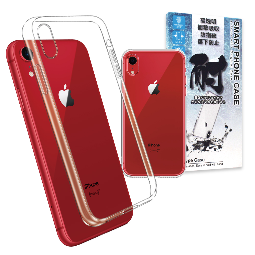 あす楽対応 限定特価 高品質 iPhone XR ケース クリアケース カバー 衝撃吸収 落下防止 防指紋 高透明 アイフォンxr アイフォンXR xr シズカウィル 端末保護 透明クリア iphone テンアール iPhoneXR shizukawill 15%クーポン配布中 スマホケース