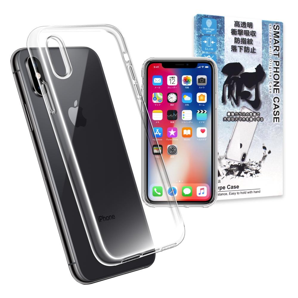 土日祝も発送 送料無料 あす楽対応 耐衝撃 衝撃吸収 防指紋 薄型 軽量 超透明 Qi 充電 対応 TPU ソフトタイプ仕様 クリア iphonexs iphonex 保護 だから私はシズカウィル iphoneX クリアケース iPhone X ソフトケース 内祝い shizukawill 15%クーポン配布中 カバー iphoneXs シズカウィル 大人気! Xs アイフォンXs xs アイフォンX クリアカバー iphone x ケース アイフォン