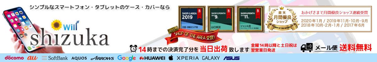 shizuka-will-:スマートフォンアクセサリー専門店 shizuka-will-