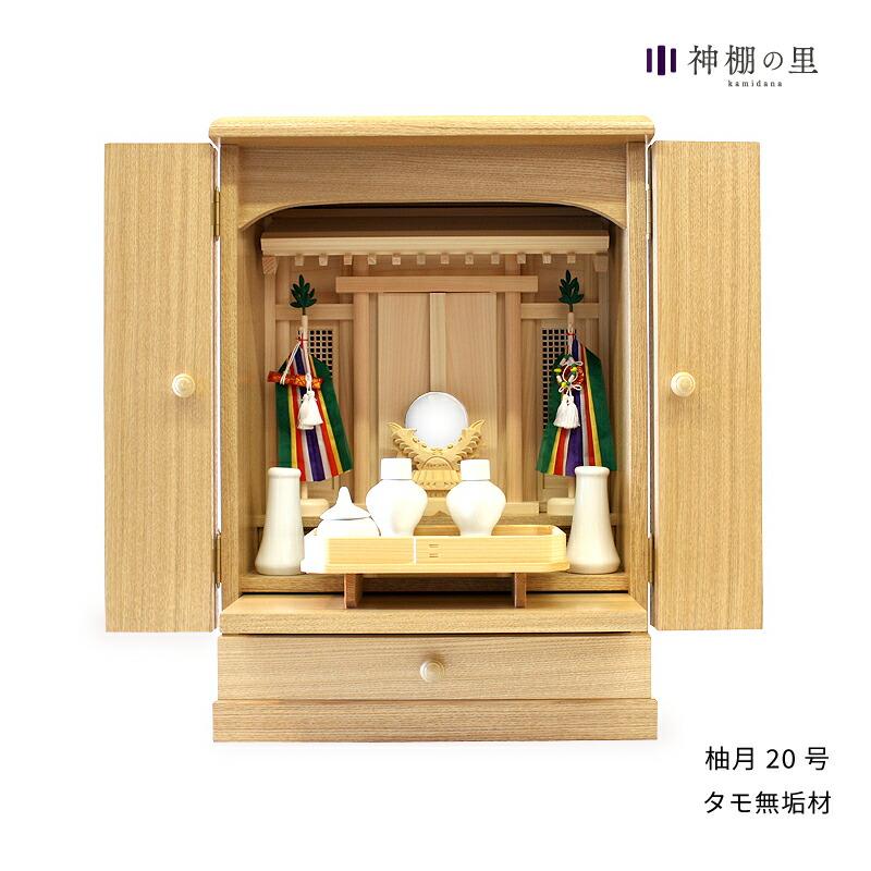 祖霊舎 【柚月 20号】 神道 神徒壇 霊舎 五十日祭 タモ スプルス 送料無料