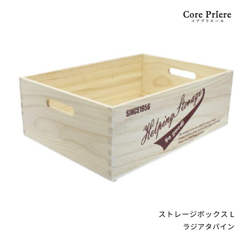 送料無料 木箱 割引 収納 おしゃれ 雑貨 神棚の里 公式 Seasonal Wrap入荷 L ストレージボックス ワイン木箱 フリーボックス おもちゃ箱 収納ボックス