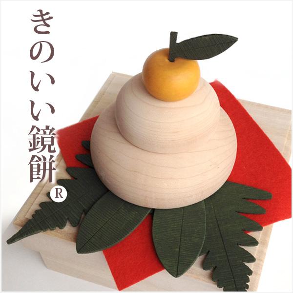 【きのいい鏡餅】木製かがみもち ハンドメイドの木のおもちで 温もりあふれる新年を…