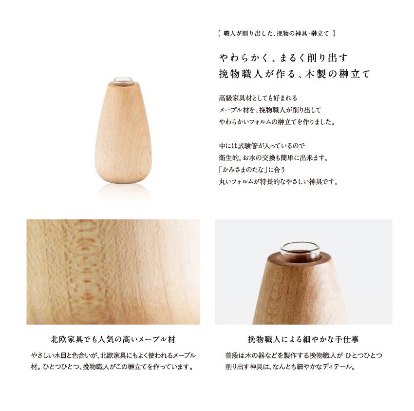 Put up God tool Sakaki; a modern God tool made in Maple
