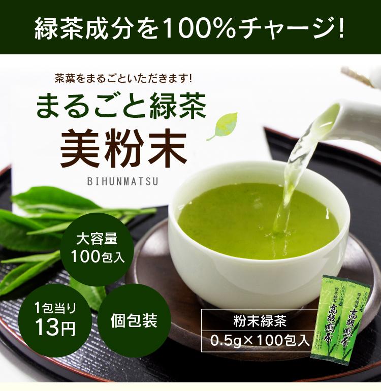 送料無料 緑茶をまるごと摂取 粉末緑茶だから簡単に作れます まるごと緑茶 美粉末 0.5g×100包入 希少 粉末緑茶 粉末茶 微粉末 粉茶 テレビで話題 パウダー スティックタイプ 個包装 国産 お茶 緑茶 茶葉 ゼロカロリー お徳用 健康ドリンク お中元 健康茶 美味しいお茶 高級 冷水 便利 粉 水出し 静岡 御中元 業務用 緑茶成分 大容量 健康飲料