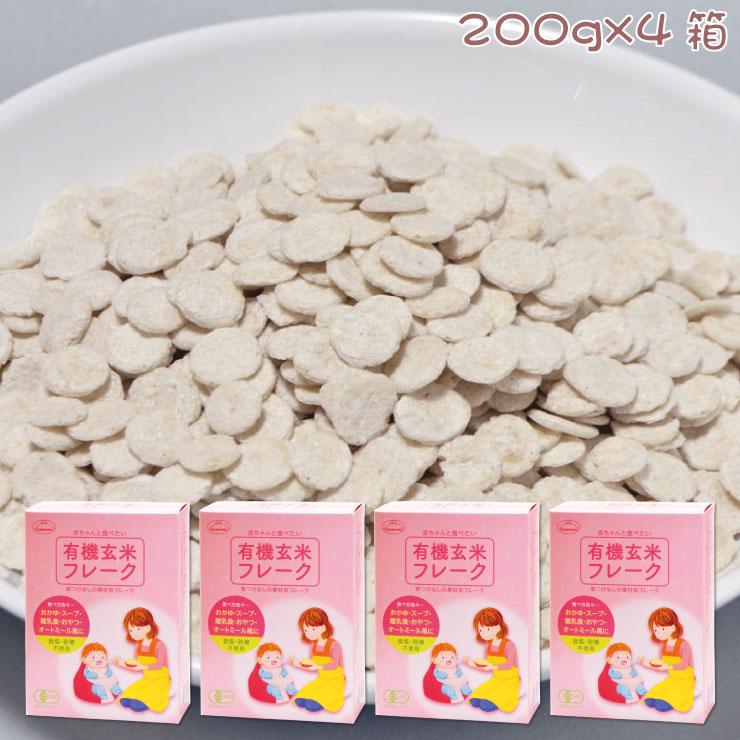 有機栽培玄米使用。味付け無しで作ったプレーンタイプの素材系フレーク 【有機玄米フレーク200g4箱パック】富士食品(健康食品,プレーン)
