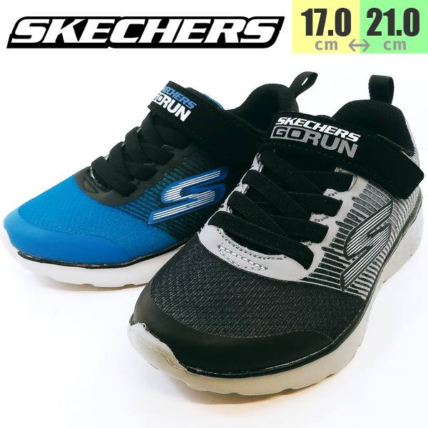 skechers school shoes