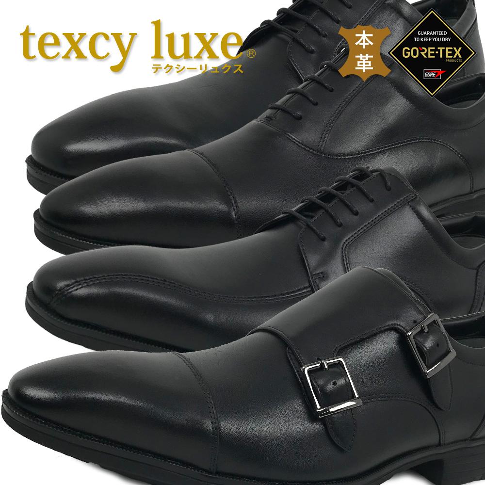テクシーリュクス ゴアテックス GORE-TEX TU-8001 TU-8002 TU-8003 TU-8004 防水 全天候型 ビジネスシューズ ビジネス 紳士 アシックス 紳士靴 TU8003 TU8001 商事 日本最大級の品揃え texcy 激安価格と即納で通信販売 お取り寄せ商品 black メーカー取り寄せ商品 luxe brown TU8004 TU8002