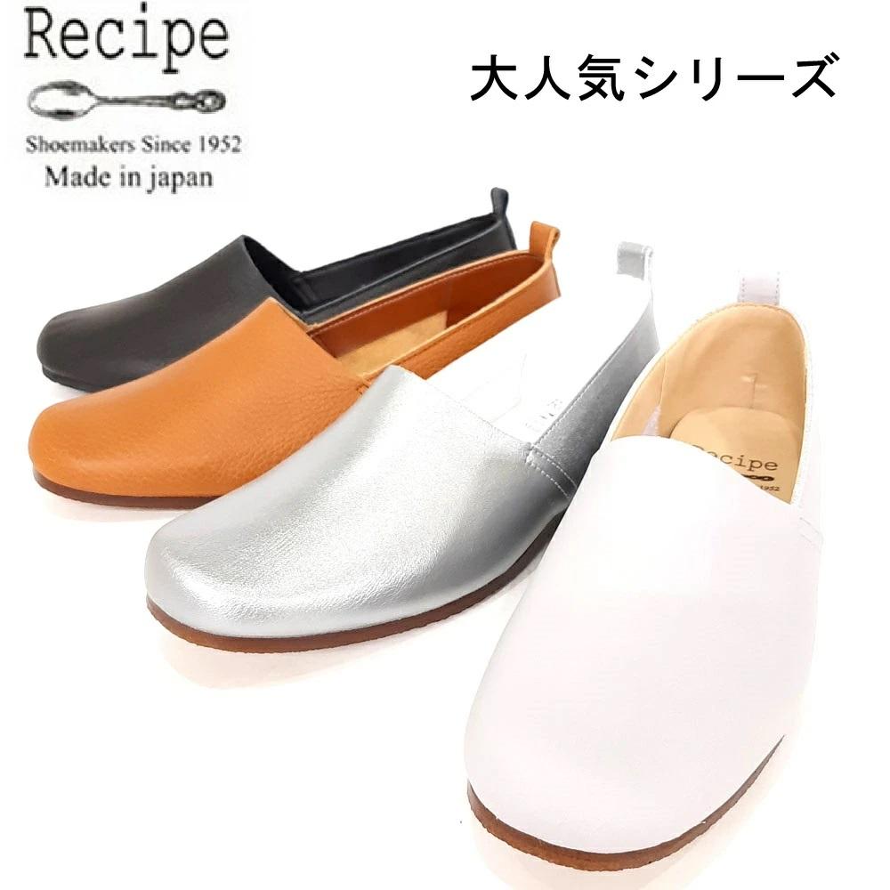 Recipe 購買 レシピ RP-204 定番 Lカット スリッポン スニーカー 人気モデル 婦人靴 レディース 革靴 RP204 新品未使用正規品