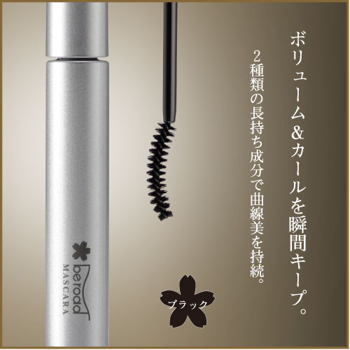 Celebrity-like mascara volume & Carl whom be road (beroad) is not scattered to